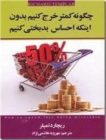 خرید کتاب چگونه کمتر خرج کنیم بدون اینکه احساس بدبختی کنیم از: www.ashja.com - کتابسرای اشجع