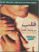 خرید کتاب قلب سرچشمه افکار از: www.ashja.com - کتابسرای اشجع