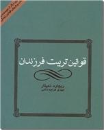 خرید کتاب قوانین تربیت فرزندان از: www.ashja.com - کتابسرای اشجع