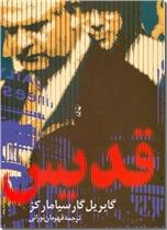 خرید کتاب قدیس از: www.ashja.com - کتابسرای اشجع