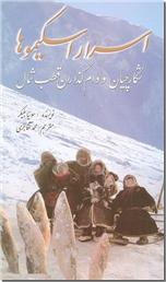 خرید کتاب اسرار اسکیموها از: www.ashja.com - کتابسرای اشجع