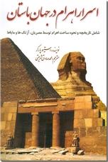 خرید کتاب اسرار اهرام در جهان باستان از: www.ashja.com - کتابسرای اشجع