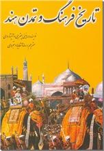 خرید کتاب تاریخ فرهنگ و تمدن هند از: www.ashja.com - کتابسرای اشجع