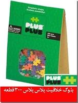 خرید کتاب بلوک خلاقیت پلاس پلاس 300 تکه از: www.ashja.com - کتابسرای اشجع