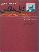خرید کتاب گزیده نوشته های کارل مارکس در ... از: www.ashja.com - کتابسرای اشجع