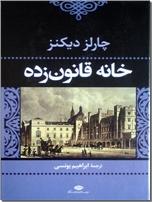 خرید کتاب خانه قانون زده از: www.ashja.com - کتابسرای اشجع