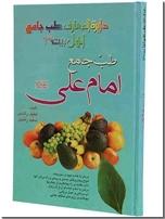 خرید کتاب طب جامع امام علی ع از: www.ashja.com - کتابسرای اشجع