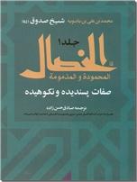 خرید کتاب الخصال المحموده و المذمومه عربی-فارسی از: www.ashja.com - کتابسرای اشجع