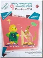 خرید کتاب مرشد - ریاضی نهم پاسخنامه تشریحی مسابقات از: www.ashja.com - کتابسرای اشجع