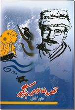 خرید کتاب قصه های صمد بهرنگی از: www.ashja.com - کتابسرای اشجع