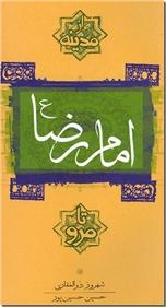 خرید کتاب امام رضا از مدینه تا مرو از: www.ashja.com - کتابسرای اشجع