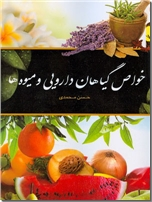 خرید کتاب خواص گیاهان دارویی و میوه ها از: www.ashja.com - کتابسرای اشجع