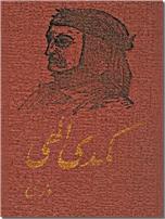 خرید کتاب کمدی الهی - ترجمه شفا از: www.ashja.com - کتابسرای اشجع