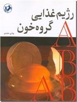خرید کتاب رژیم غذایی گروه خون از: www.ashja.com - کتابسرای اشجع