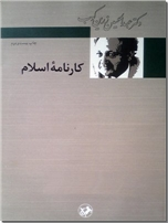 خرید کتاب کارنامه اسلام از: www.ashja.com - کتابسرای اشجع