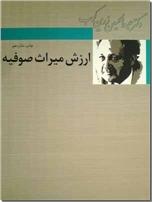 خرید کتاب ارزش میراث صوفیه از: www.ashja.com - کتابسرای اشجع