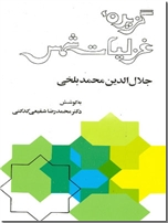 خرید کتاب گزیده غزلیات شمس -  کدکنی از: www.ashja.com - کتابسرای اشجع