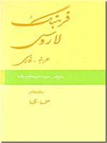 خرید کتاب فرهنگ لاروس عربی به فارسی از: www.ashja.com - کتابسرای اشجع