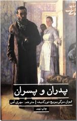 خرید کتاب پدران و فرزندان از: www.ashja.com - کتابسرای اشجع