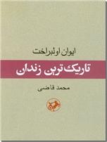 خرید کتاب تاریکترین زندان از: www.ashja.com - کتابسرای اشجع