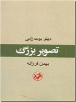 خرید کتاب تصویر بزرگ از: www.ashja.com - کتابسرای اشجع