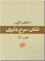 خرید کتاب نشان سرخ دلیری از: www.ashja.com - کتابسرای اشجع