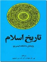 خرید کتاب تاریخ اسلام از: www.ashja.com - کتابسرای اشجع