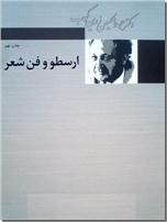 خرید کتاب ارسطو و فن شعر از: www.ashja.com - کتابسرای اشجع