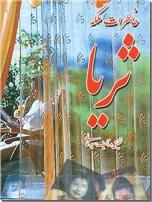 خرید کتاب خاطرات ملکه ثریا از: www.ashja.com - کتابسرای اشجع