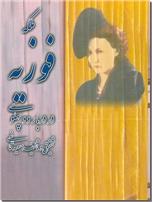 خرید کتاب ملکه فوزیه در دربار دو پهلوی از: www.ashja.com - کتابسرای اشجع