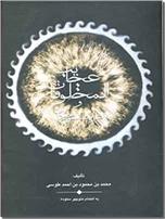 خرید کتاب عجایب المخلوقات از: www.ashja.com - کتابسرای اشجع