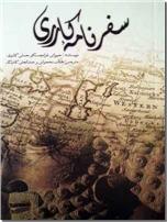 خرید کتاب سفرنامه کارری از: www.ashja.com - کتابسرای اشجع