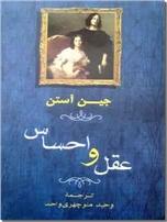 خرید کتاب عقل و احساس از: www.ashja.com - کتابسرای اشجع