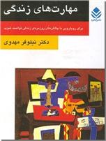 خرید کتاب مهارتهای زندگی از: www.ashja.com - کتابسرای اشجع