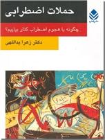 خرید کتاب حملات اضطرابی از: www.ashja.com - کتابسرای اشجع