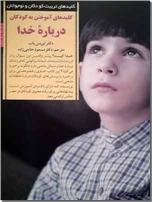 خرید کتاب کلیدهای آموختن به کودکان درباره خدا از: www.ashja.com - کتابسرای اشجع