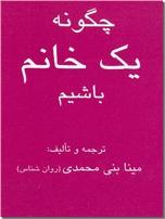 خرید کتاب چگونه یک خانم باشیم از: www.ashja.com - کتابسرای اشجع