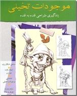 خرید کتاب موجودات تخیلی از: www.ashja.com - کتابسرای اشجع