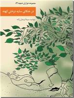 خرید کتاب در خنکای سایه درختی کهنه از: www.ashja.com - کتابسرای اشجع