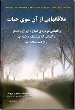 خرید کتاب ملاقات هایی از آن سوی حیات از: www.ashja.com - کتابسرای اشجع