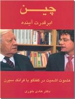 خرید کتاب چین، ابرقدرت آینده از: www.ashja.com - کتابسرای اشجع