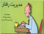 خرید کتاب مدیریت رفتار از: www.ashja.com - کتابسرای اشجع