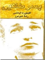 خرید کتاب پسر طلایی از: www.ashja.com - کتابسرای اشجع