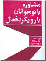 خرید کتاب مشاوره با نوجوانان با رویکرد فعال از: www.ashja.com - کتابسرای اشجع