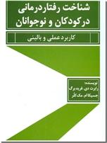 خرید کتاب شناخت رفتاردرمانی در کودکان و نوجوانان از: www.ashja.com - کتابسرای اشجع