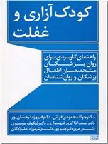 خرید کتاب کودک آزاری و غفلت از: www.ashja.com - کتابسرای اشجع