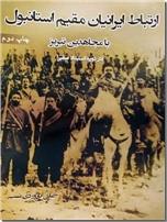 خرید کتاب ارتباط ایرانیان مقیم استانبول از: www.ashja.com - کتابسرای اشجع