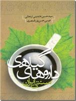 خرید کتاب داروهای گیاهی سنتی ایران از: www.ashja.com - کتابسرای اشجع