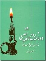 خرید کتاب ده نامه روح العاشقین از: www.ashja.com - کتابسرای اشجع