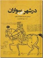 خرید کتاب در شهر نی سواران از: www.ashja.com - کتابسرای اشجع